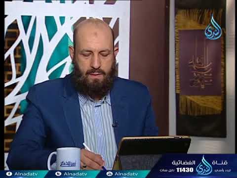 الندى:أهل الذكر 2| الشيخ الدكتور متولي البراجيلي في ضيافة أحمد نصر 19-4-2018