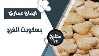 بسكويت الفرح - ايمان عماري