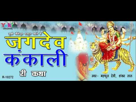 जगदेव - कंकाली  री कथा - राजस्थानी कथा - महफूल देवी, शंकर । Jagdev Kankali