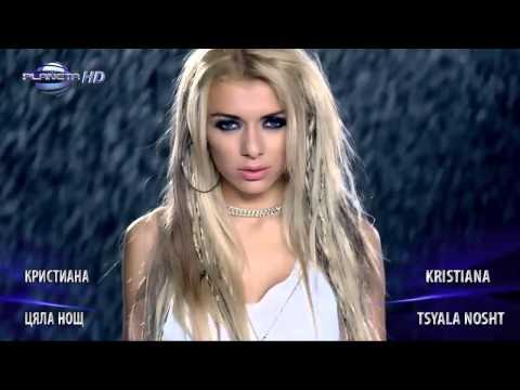 Кристиана - Цяла нощ / KRISTIANA - TSYALA NOSHT