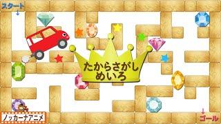 【宝さがし迷路】9このたからをあつめてゴールをめざそう!知育【赤ちゃん・子供向けアニメ】Treasure hunt maze