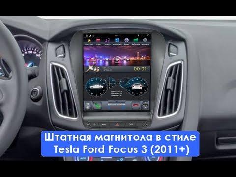 Штатная магнитола в стиле Tesla Ford Focus 3 (2011+) 6 Core Android CF-3134-X6