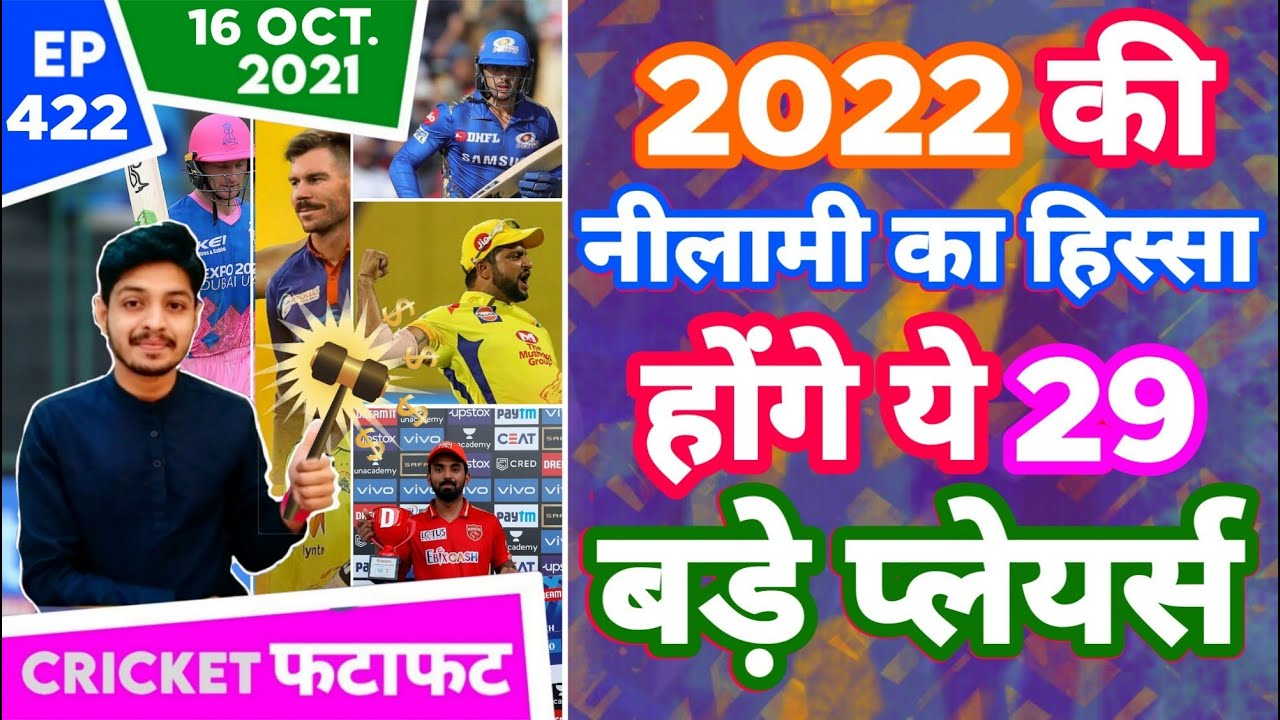 Download IPL 2022 - List Of 29 Auction Players After 2021 | Cricket Fatafat | EP 422 | MY Cricket Production