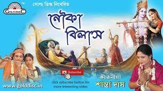BANGLA PALA KIRTAN | নৌকা বিলাস | NOUKA BILAS | SHANTA DAS | GOLD DISC