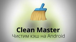 Clean Master - Чистим кэш и освобождаем ОЗУ на Android!