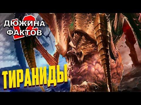 12 Фактов Тираниды / Warhammer 40000