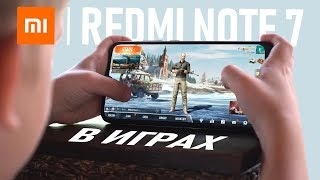 Обзор Xiaomi Redmi Note 7 в играх: PUBG, War Robots, Mobile Legends. Snapdragon 660 не тащит?
