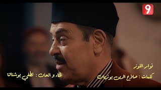 Nouba 2   Lotfi Bouchnak - Ya Nawar Ellouz   لطفي بوشناق - يا نوار اللوز