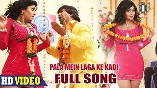 Pala Mein Laga Ke Kadi   Full Song Nirahua,Aamrapali,Shubhi Nirahua Hindustani 3 Bhojpuri Movie Song