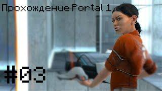 Прохождение PORTAL 1 - Дерзкий побег и шаушеня - #03