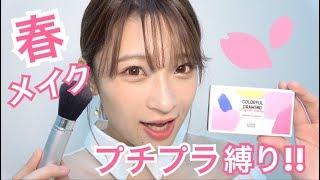 【プチプラ縛り】春コスメでPINKメイク紹介!! thumbnail