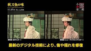 小津安二郎監督作品リマスター修復比較映像
