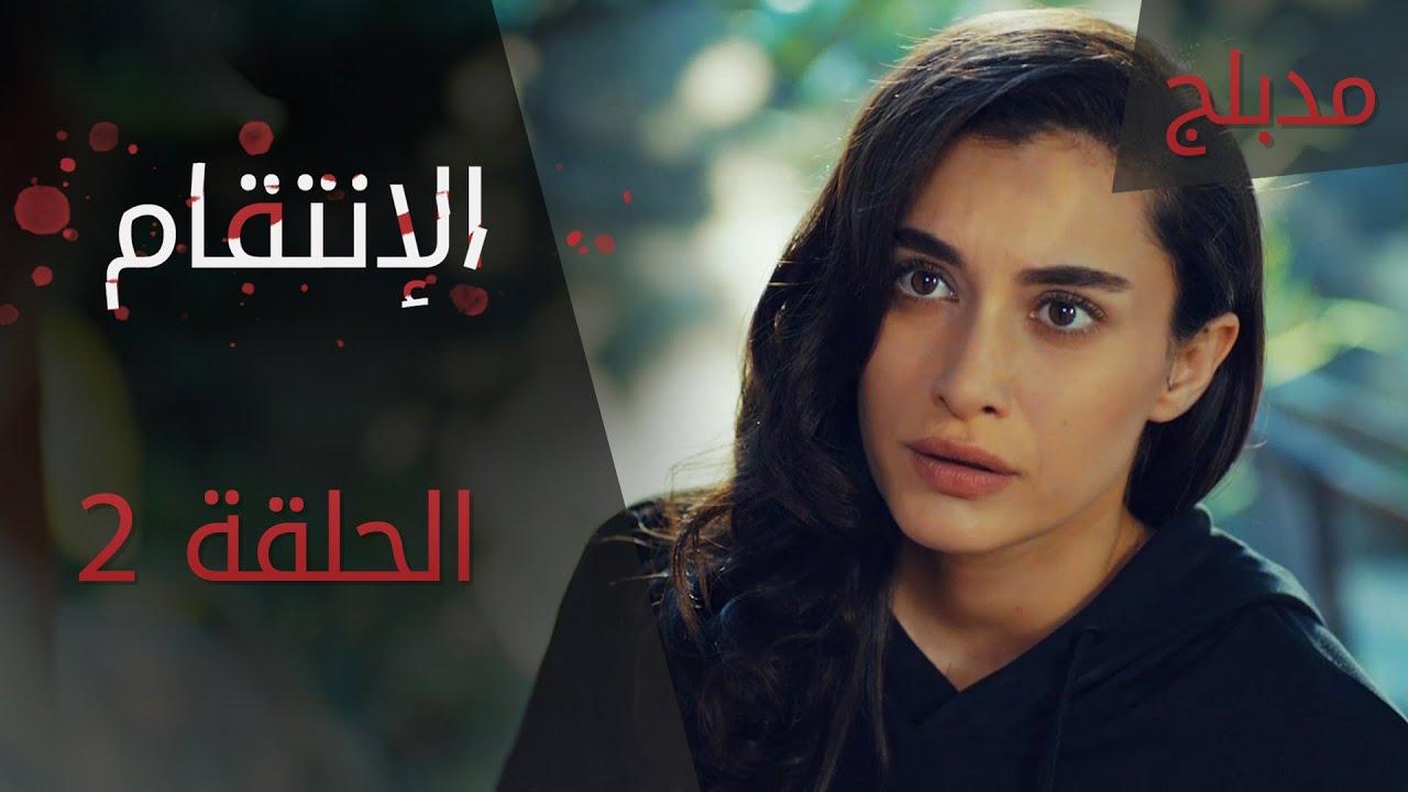 الإنتقام | الحلقة 2 | مدبلج | atv عربي | Can Kırıkları