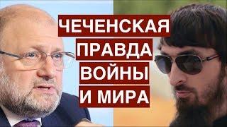 Чеченская правда войны и мира