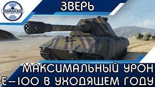 МАКСИМАЛЬНЫЙ УРОН НА Е-100 В УХОДЯЩЕМ ГОДУ World of Tanks(, 2016-12-30T15:51:16.000Z)