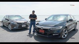 ใครเจ๋งกว่ากัน!! Toyota Camry 2.5HV ปะทะ Honda Accord Hybrid Tech