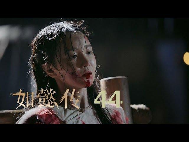 如懿傳 44 | Ruyi's Royal Love in the Palace 44(周迅、霍建華、張鈞甯、董潔等主演)