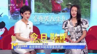 《今日影评》特别策划 推介国产新片《秀美人生》【中国电影报道 | 20200519】