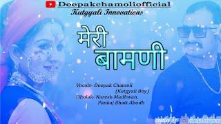 मेरी बामणी ।। Deepak Chamoli Cover