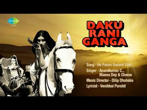 He Pavan Vasanti Vato  Gujarati Movie Daku Rani Ganga  Anand Kumar c  Manna Dey
