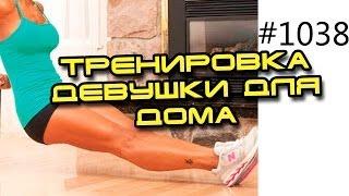 Домашние упражнения для девушек. Упражнения в домашних условиях с эспандером(Домашние упражнения для девушек. Упражнения в домашних условиях с эспандером. Фитнес комплекс упражнения..., 2014-02-27T14:06:12.000Z)