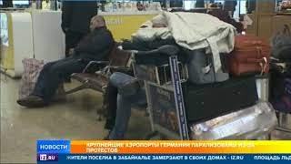 В Германии началась массовая забастовка сотрудников аэропортов