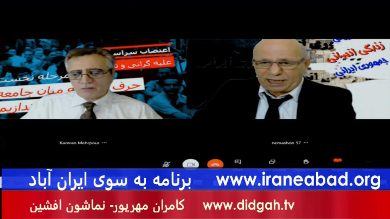 Didgah Tv