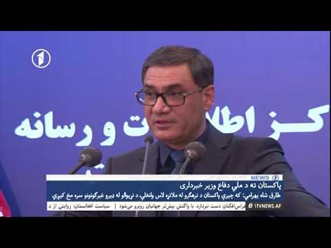 Afghanistan Pashto News 13.11.2017  د افغانستان خبرونه