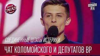 Чат Коломойского и депутатов ВР в соц сетях - приглашение на День Рождения