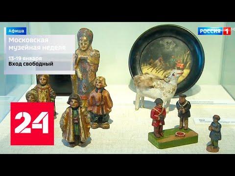 Выходные в столице: активный отдых, спорт и зрелищные ледовые шоу - Россия 24