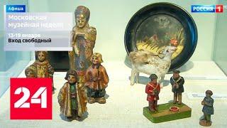Смотреть видео Выходные в столице: активный отдых, спорт и зрелищные ледовые шоу - Россия 24 онлайн