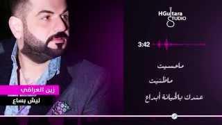 """Zain Al Iraqi - Lesh bsaa# - """" زين العراقي """" ليش بساع"""