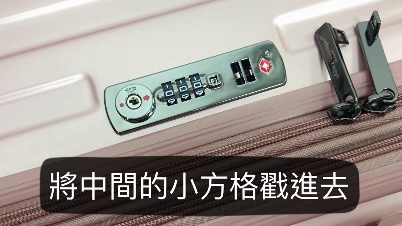 行李箱內嵌式TSA海關鎖改密碼設定教學/有設定鈕版本 - YouTube