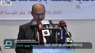 مصر العربية | وزارة الطاقة التونسية تنشر عقود الشركات البترولية