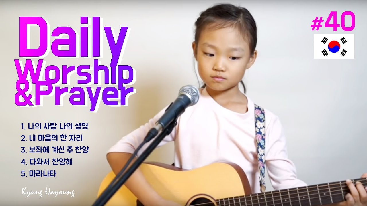 #40 [Korean] Daily Worship & Prayer for All Nations Live (2019-03-18)