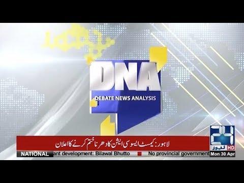 DNA - 30 April 2018 - 24 News