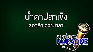 น้ำตาปลาเข็ง - ดอกรัก ดวงมาลา [KARAOKE Version] เสียงมาสเตอร์