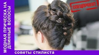 Как сделать fashion прическу. Модная Прическа на Длинные Волосы. Советы стилиста Алины Ярцевой