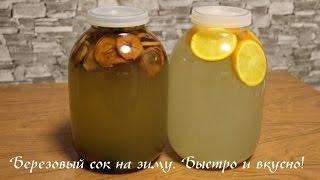 видео Заготовка березового сока на зиму — рецепты закатки