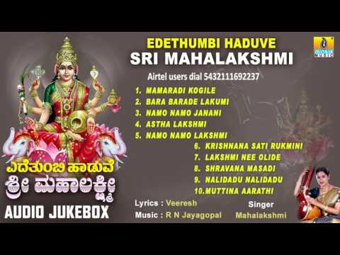 ಎದೆತುಂಬಿ ಹಾಡುವೆ ಶ್ರೀ ಮಹಾಲಕ್ಷ್ಮಿ-Edethumbi Haduve Sri Mahalakshmi Devotional Audio Songs I