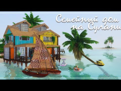 The Sims 4: Семейный дом на Сулани   NO CC