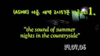 (ASMR) 여름, 새벽 2시57분 시골소리 1.