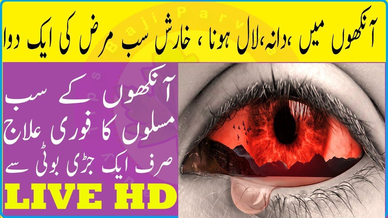 Home remedies for removing red eyes