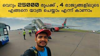 വെറും 25000 രൂപക്ക് , 4 രാജ്യങ്ങളിലൂടെ ഒരു വിമാന യാത്ര !!! //travel morthan 4 countrys for 25000 rs