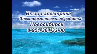 Вызов электрика в Новосибирске(Вызов электрика на дом, офис срочно в Новосибирске. Электрик Новосибирск. Услуги электрика. http://www.вызов-эле..., 2013-01-31T23:35:36.000Z)