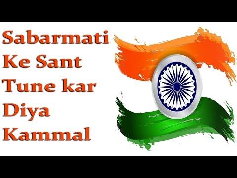 Sabarmati Ke Sant Tune kar diya kammal || Patriotic Songs