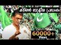 Indian Union Muslim League-11