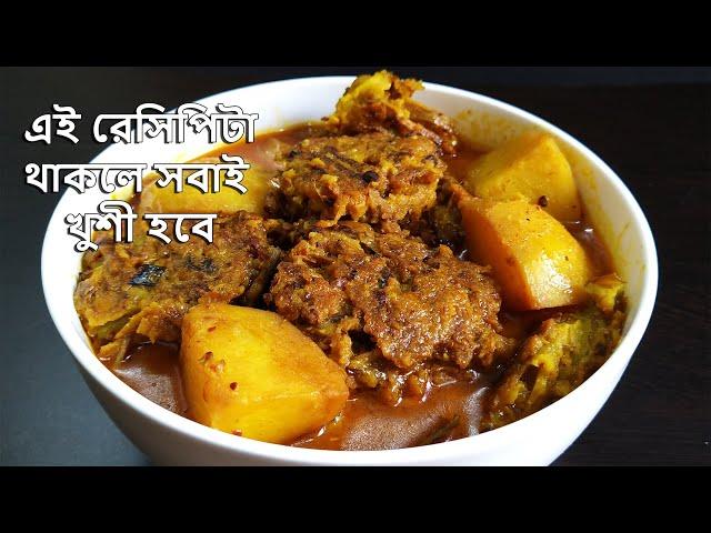 নিরামিষ দিনে এই রেসিপিটা থাকলে সবাই খুশি হয়ে যাবে    Bengali Recipe    Niramish Bengali Recipe