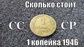 1 копейка 1946 года СССР цена монеты сегодня