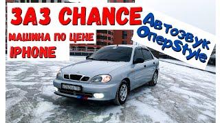 ЗАЗ Chance (Lanos) Машина по цене iPhone.  Обзор моей машины, автозвук своими руками